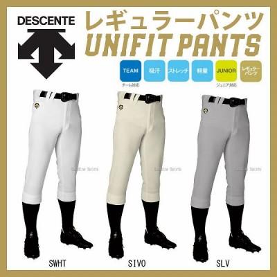 デサント STANDARD レギュラー ユニフォームパンツ DB-1010P dpnt ウエア ウェア DESCENTE 野球用品 スワロースポーツ