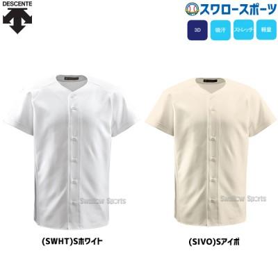 デサント フルオープンシャツ ユニフォーム シャツ DB-1011 ウエア ウェア ユニフォーム DESCENTE 野球用品 スワロースポーツ