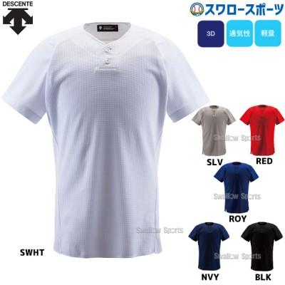 デサント ユニフォームシャツ 2ボタンシャツ DB-1012 ウエア ウェア ユニフォーム DESCENTE 野球用品 スワロースポーツ