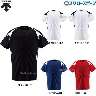 デサント ユニフォームシャツ フルオープンシャツ DB-1013 ウエア ウェア ユニフォーム DESCENTE 野球用品 スワロースポーツ