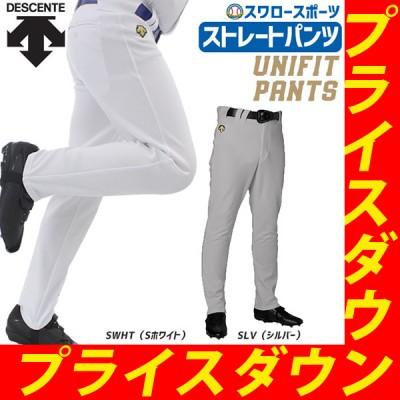 デサント STANDARD ストレート 野球 ユニフォームパンツ ズボン DB-1013LP dpnt ウエア ウェア DESCENTE 野球用品 スワロースポーツ