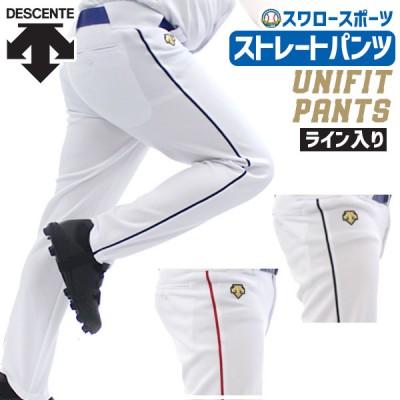 【即日出荷】 デサント 野球 DESCENTE ストレートパンツ ライン入り(5mm) ユニフォームパンツ ズボン DB-1013LPTLIN