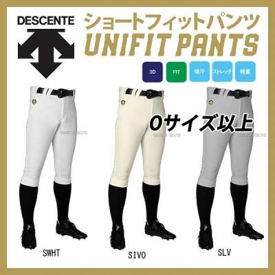 デサント STANDARD ショート FIT 野球 ユニフォームパンツ ズボン 大きいサイズ以上 Oサイズ以上 DB-1014P