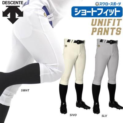 デサント STANDARD ショート FIT 野球 ユニフォームパンツ ズボン DB-1014P dpnt ウエア ウェア DESCENTE 【Sale】 野球用品 スワロースポーツ