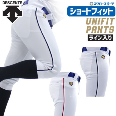 デサント 野球 ショートフィットパンツ ライン入り(5mm) ユニフォーム ズボン ハイカット DB-1014PTLIN