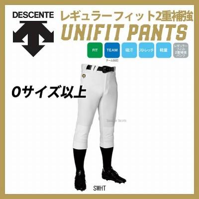 デサント STANDARD レギュラー 2重補強 野球 ユニフォームパンツ ズボン 大きいサイズ以上 Oサイズ以上 DB-1018P