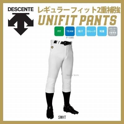 デサント STANDARD レギュラー 2重補強 野球 ユニフォームパンツ ズボン DB-1018P dpnt ウエア ウェア DESCENTE 【Sale】 野球用品 スワロースポーツ