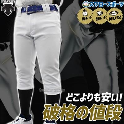 デサント STANDARD レギュラーフィット FIT 野球 ユニフォームパンツ ズボン DB-1019P dpnt ウエア ウェア DESCENTE 【Sale】