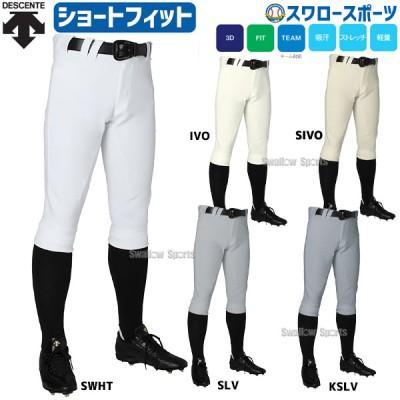 デサント 野球 パンツ ユニフォーム パンツ ズボン UNIFIT ユニフィット ショート DB-1114P