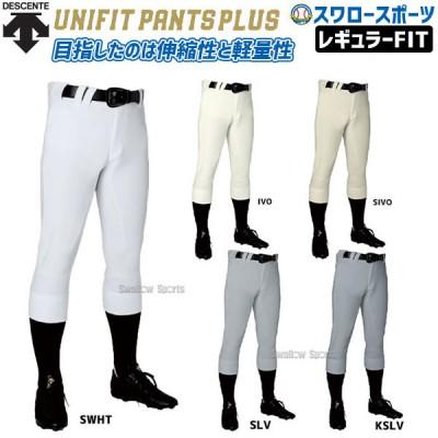 デサント UNIFIT ユニフィット レギュラー 野球 ユニフォームパンツ ズボン DB-1119P dpnt ウエア ウェア ユニフォーム DESCENTE 野球用品 スワロースポーツ