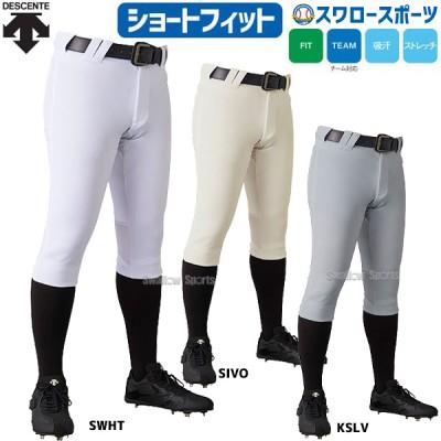デサント ウェア ウエア 野球 ショートフィットパンツ ユニフォームパンツ  クールフィットパンツ ズボン 高校野球対応 DB-1124P