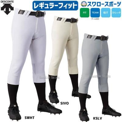 デサント ウェア ウエア 野球 レギュラーフィットパンツ ユニフォームパンツ ズボン クールフィットパンツ 高校野球対応 DB-1129P