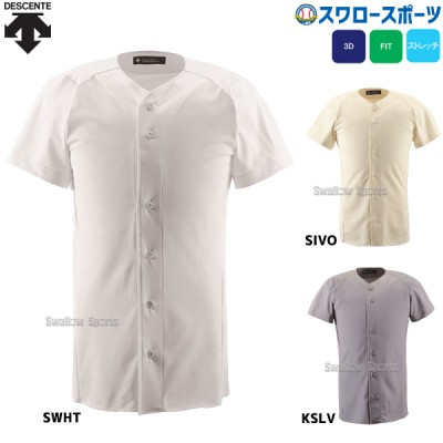 デサント フルオープンシャツ ユニフォーム シャツ DB-1210 ウエア ウェア ユニフォーム DESCENTE 野球用品 スワロースポーツ