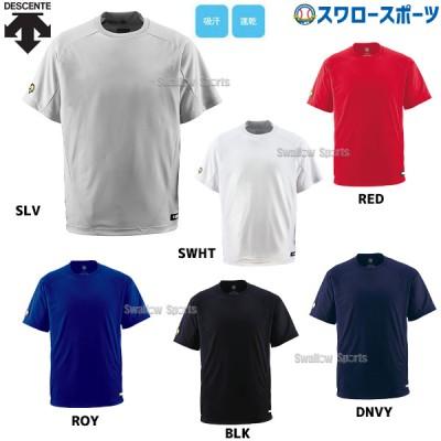 デサント ベースボールシャツ Tネック DB-200 ■DES ■dtw ■DBS ウエア ウェア ユニフォーム デサント DESCENTE 野球用品 スワロースポーツ