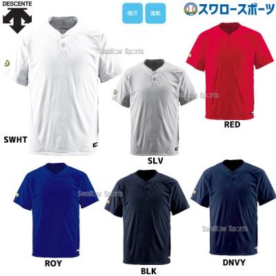 デサント ベースボールシャツ 2ボタン DB-201 ■DBS ウエア ウェア ユニフォーム DESCENTE 野球用品 スワロースポーツ