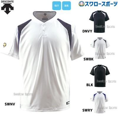 デサント ベースボールシャツ 2ボタン DB-205 ■DBS ウエア ウェア ユニフォーム DESCENTE 野球用品 スワロースポーツ