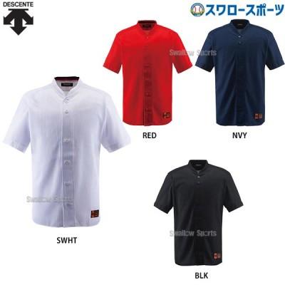 デサント ユニフォーム 立衿フルオープンシャツ(ルーズシルエット) DB-55M ウエア ウェア ユニフォーム DESCENTE 野球用品 スワロースポーツ