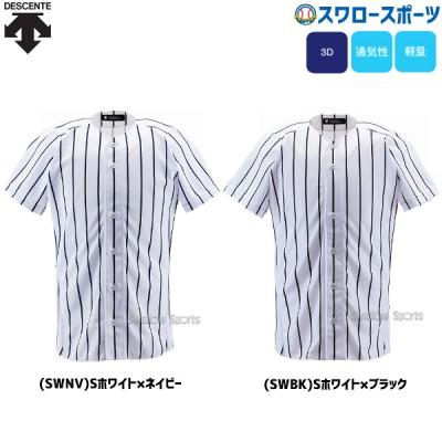 デサント ユニフォームシャツ ストライプ DB-6000 ウエア ウェア ユニフォーム DESCENTE 野球用品 スワロースポーツ