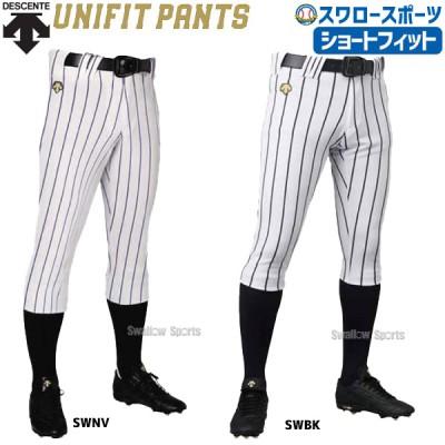 デサント ショート FIT 野球 ユニフォームパンツ ズボン ストライプ DB-6014P ウエア ウェア ユニフォーム DESCENTE 野球用品 スワロースポーツ