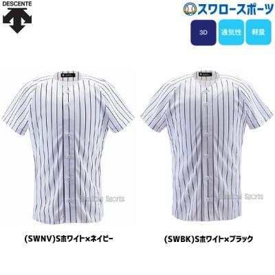 デサント ユニフォームシャツ ストライプ DB-7000 ウエア ウェア ユニフォーム DESCENTE 野球用品 スワロースポーツ