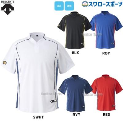 デサント ベースボール Tシャツ(立衿2 ボタンシャツ)DB-109B ウェア トップス ウエア ファッション 夏 練習着 運動 トレーニング 野球用品 スワロースポーツ