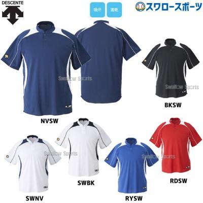 デサント ベースボール Tシャツ(立衿2 ボタンシャツ)DB-110B ウェア トップス ウエア ファッション 夏 練習着 運動 トレーニング 野球用品 スワロースポーツ