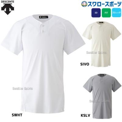 デサント ベースボール ネイキッドスーツ(2ボタン) DB-1211