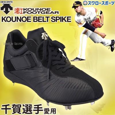 デサント 樹脂底 スパイク 鴻上ベルト コウノエベルト スパイク 高校野球対応 DB1NJA00BK