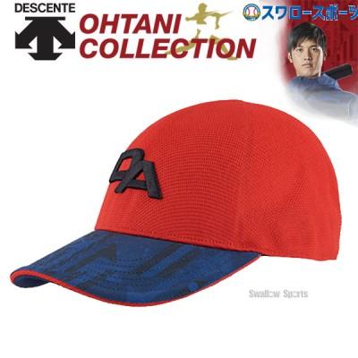 【即日出荷】 デサント キャップ 大谷コレクション DBANJC00SH 大谷翔平
