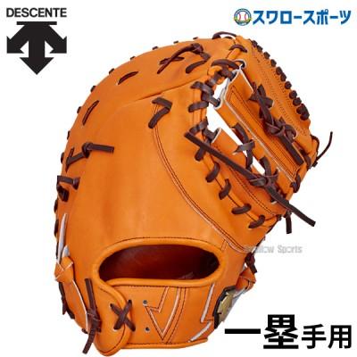 デサント 限定 硬式 グラブ 一塁手用 ファーストミット DBBLJG43