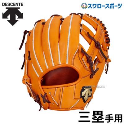 デサント 硬式 内野手用 グラブ サード用 DBBLJG45