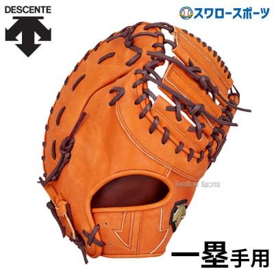 デサント  軟式 グラブ 一塁手用 ファーストミット DBBLJG53