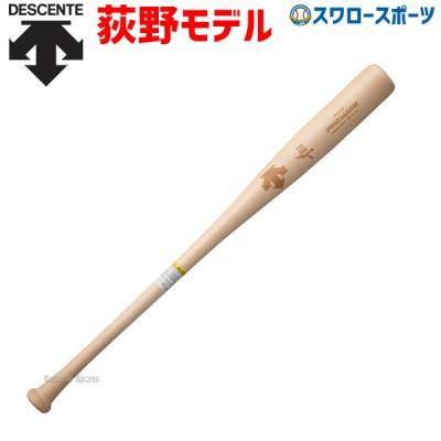 【即日出荷】 デサント 硬式木製バット 木製バット メイプル 荻野モデル  DBBPJG00