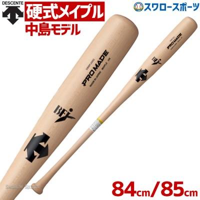 【即日出荷】 デサント 硬式木製バット 木製バット メイプル 中島モデル DBBPJG02