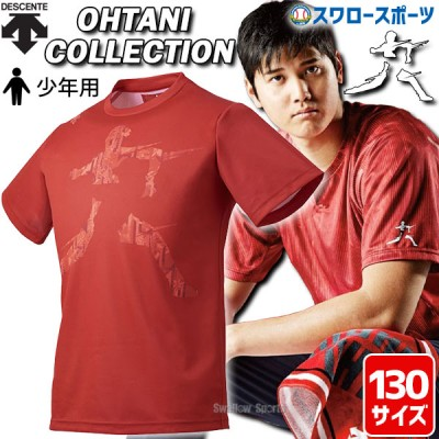 【即日出荷】  デサント 大谷コレクション ウエア ジュニア ベースボールシャツ 半袖 少年用 DBJOJA51SH