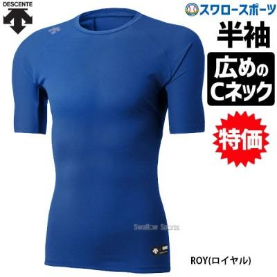 デサント Cネック 半袖 野球 アンダーシャツ メンズ DBMLJA00