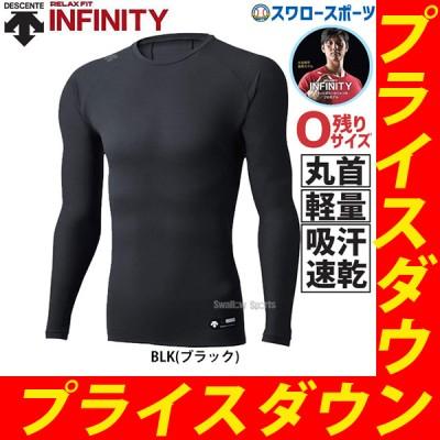 デサント Cネック 長袖 野球 アンダーシャツ メンズ DBMLJB00