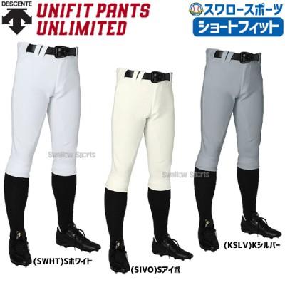 デサント 野球ユニフォーム パンツ ズボン ショートフィット ユニフィットパンツ アンリミテッド DBMLJD00