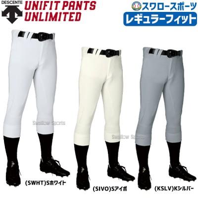 デサント レギュラーフィット 野球 ユニフォームパンツ ユニフィットパンツ アンリミテッド  DBMLJD01