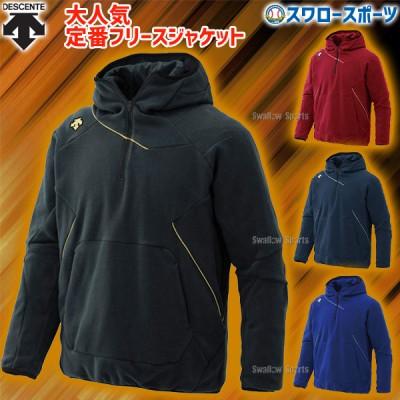 デサント フリース ジャケット 長袖 DBX-2360B