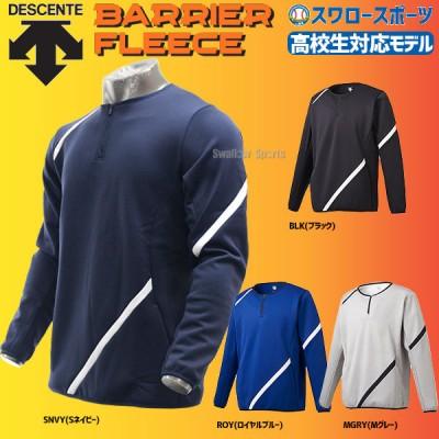 デサント 野球 バリアフリース ジャケット 丸首 長袖 高校野球対応 DBX-2764 DESCENTE