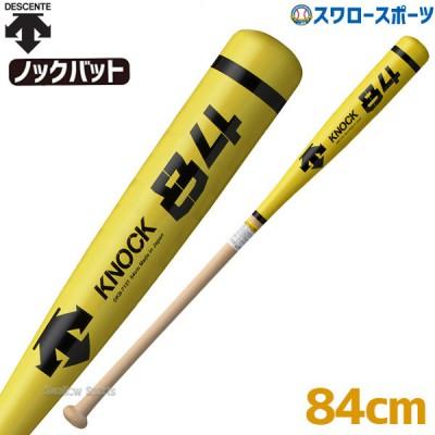 デサント 硬式木製バット 短尺 ノックバット 84cm DKB-7121 DESCENTE