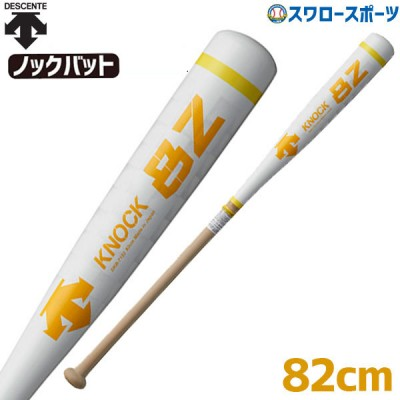 デサント 硬式木製バット 短尺 ノックバット DKB-7122 DESCENTE