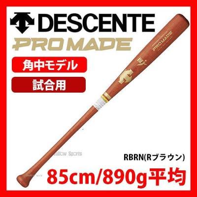 デサント バット プロメイド 硬式 木製 バット DKB-7421