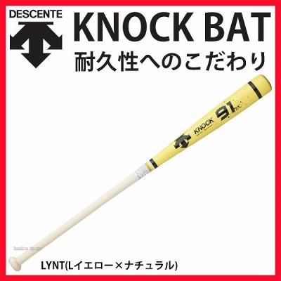 【即日出荷】 デサント バット ノックバット 硬式 木製 ノック バット DKB-7636