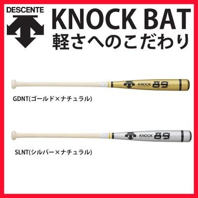 【即日出荷】 デサント バット ノックバット 硬式 木製 ノック バット DKB-7637