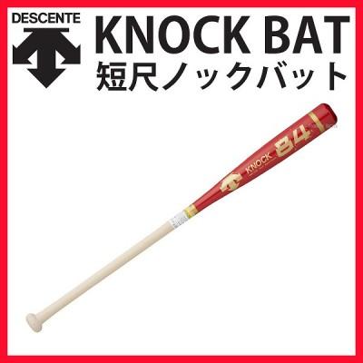 【即日出荷】 デサント バット ノックバット 硬式 木製 短尺 ノック バット DKB-7638