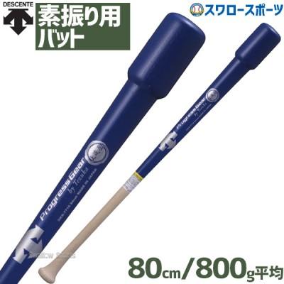デサント プログレスギア 木製 素振り用バット(トップバランス) DKB-7716 バット DESCENTE 野球用品 スワロースポーツ