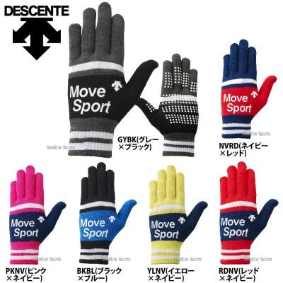 デサント マジックニットグローブ 防寒 手袋 (両手用) DMAMJD90