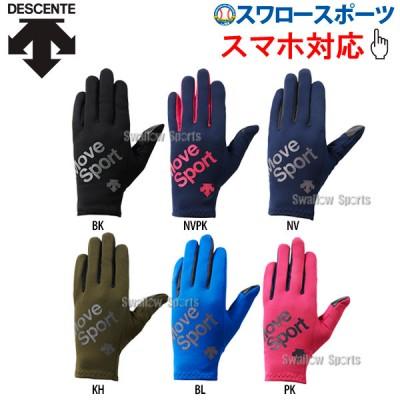 【即日出荷】 デサント フィールドグローブ 防寒 手袋 両手用 スマホ対応 DMAMJD91